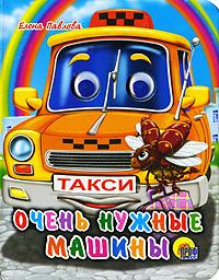 Елена Павлова Очень нужные машины