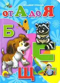 Владимир Степанов От А до Я математика для малышей я считаю до 100