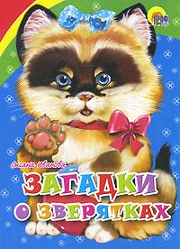 Оксана Иванова Загадки о зверятках