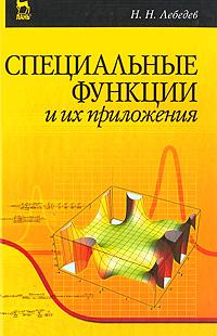 Н. Н. Лебедев Специальные функции и их приложения
