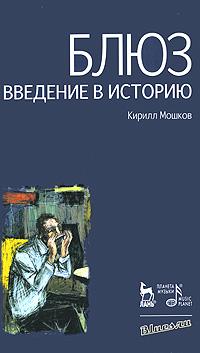 Кирилл Мошков Блюз. Введение в историю мошков кирилл владимирович индустрия джаза в америке