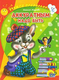 Наталья Мигунова Аккуратным надо быть наталья мигунова волшебные слова