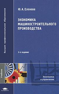 Ю. А. Еленева Экономика машиностроительного производства