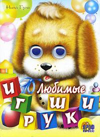 Нина Гуль Любимые игрушки елена некрасова гиль гуль