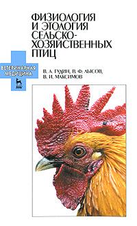 Физиология и этология сельскохозяйственных птиц