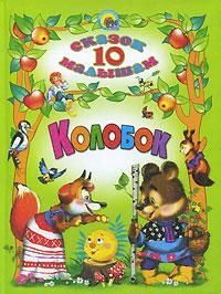 Zakazat.ru: 10 сказок малышам. Колобок