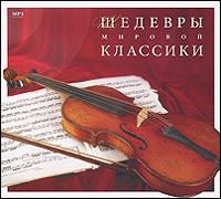 Содержание:Beethoven 01. Symphony No.5 In С Minor, Op.67 (Fate): I. Allegro Con BrioMozart 02. Symphony No.40 In G Minor, KV 550: I. Allegro MoltoSmetana 03. My Country: Vltava (The Moldau), JB 1:112 No.2Dvorak04. Symphony No.8 In G Major, Op.88 (English): III. Allegretto GraziosoRimsky-Korsakov 05. Scheherazade, Op.35: II. The Kalendar Prince: LentoVerdi 06. Aida: Triumph March (Extract) Beethoven 07. Symphony No.9 In D Minor, Op.125: Ode An Die FreudeMozart 08. Serenade No.13 In G Major, KV 525 (A Little Night Musik): I. AllegroMozart 09. Serenade No.13 In G Major, KV 525 (A Little Night Musik): IV. Rondo. AllegroBach10. Concerto For Harpsichord, Strings And Basso Continue No.1 In D Minor, BWV 1052: I. AllegroBach11. Concerto For Oboe D'amore, Strings And Basso Continue In A Major, BWV 1055: I. AllegroBach12. Concerto For Oboe D'amore, StringsAnd Basso Continue In A Major, Bwv 1055: II. LarghettoBach 13. Suite No.3 In D Major, BWV 1068: II. AirBach14. Piano Concerto No.4 In A Major, BWV 1055: I. Allegro / Andrei Gavrilov(Piano) Bach15. Piano Concerto No.4 In A Major, BWV 1055: II. Larghetto / Andrei Gavrilov(Piano) Mozart16. Piano Concerto No. 23 In A Major, KV 488: III. Allegro Assai / Carmen PiazziniMozart17. Piano Concerto No. 21 In C Major, KV 467 (Elvira Madigan): II. Andante / Carmen Piazzini(Piano) Mozart18. Piano Concerto No. 22 In E-Flat Major, KV 482: III. Allegro / Carmen Piazzini(Piano) Beethoven19. Piano Concerto No. 5 In E-Flat Major, Op. 37 (Emperor): II. Adagio Un PocoMosso / Hanae Nakajima(Piano) Grieg20. Piano Concerto In A Minor, Op. 16I. Allegro Molto Moderato / Dubravka Tomsic (Piano) Tchaikovsky21. Piano Concerto No. In B Minor, Op. 23I. Allegro Non Troppo E Molto Maestoso Allegro Con Spirito / Niek Van Oosterum(Piano) Chopin22. Piano Concerto No. 1 In E Minor, Op. 11I. Allegro Maestoso / Joanna Brzezinska(Piano) Chopin23. Piano Concerto No.2 In F Minor, Op.21: I. Maestoso / Marian Pivka(Piano) Chopin24. Piano Concerto No.2 In F Minor, Op.21: