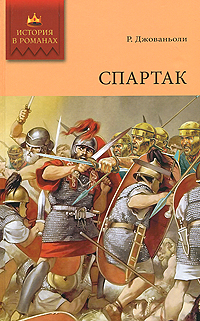 Спартак. Том 2