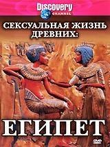 Discovery: Сексуальная жизнь древних:  Египет Discovery Communications