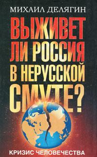 Михаил Делягин Кризис человечества. Выживет ли Россия в нерусской смуте?