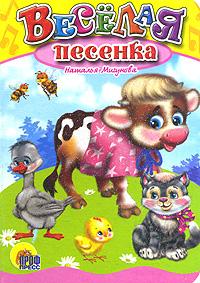 Наталья Мигунова Веселая песенка наталья мигунова волшебные слова