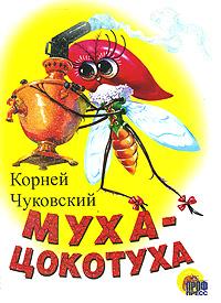 Корней Чуковский Муха-цокотуха корней чуковский муха цокотуха