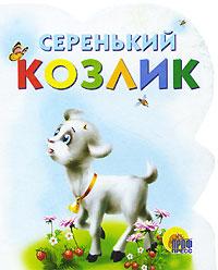 купить Серенький козлик по цене 56 рублей
