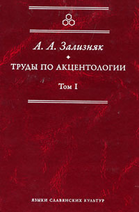 А. А. Зализняк Труды по акцентологии. Том 1