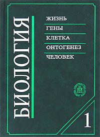 Биология. В 2 книгах. Книга 1