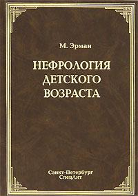 Zakazat.ru: Нефрология детского возраста. М. Эрман