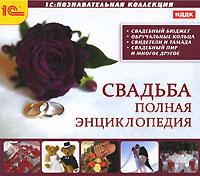 Zakazat.ru Свадьба. Полная энциклопедия