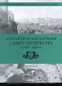 Археологическое изучение Санкт-Петербурга в 1996-2004 гг. Том 1 аккумулятор для fly sl600 в санкт петербурге московский проспект 1