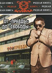 Виктор Верстаков От Правды до Свободы