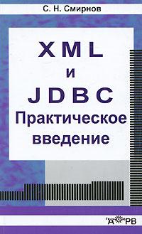 С. Н. Смирнов XML и JDBC. Практическое введение sitemap 146 xml