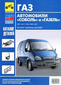 Автомобили Соболь и ГАЗель. Каталог кузовных деталей