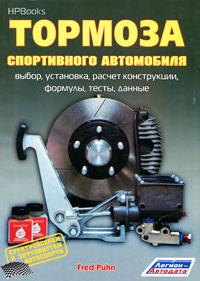Фред Пун Тормоза спортивного автомобиля. Выбор, установка, расчет конструкции, формулы, тесты, данные