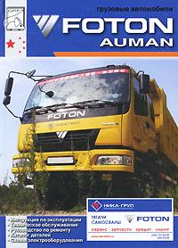 Грузовые автомобили Foton Auman. Инструкция по эксплуатации. Техническое обслуживание. Руководство по ремонту. Каталог деталей. Схемы электрооборудования инструкция по эксплуатации фольксваген пассат b5