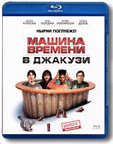 Машина времени в джакузи (Blu-ray) друзья друзей blu ray