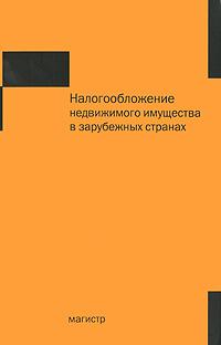 И. В. Горский, О. В. Медведева, Т. Г. Лебединская, Е. А. Юдин. Налогообложение недвижимого имущества в зарубежных странах