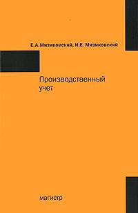 Е. А. Мизиковский, И. Е. Мизиковский Производственный учет