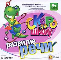 Zakazat.ru Скоро в школу. Развитие речи