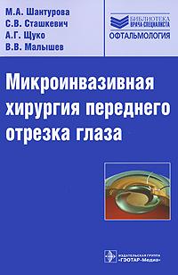 М. А. Шантурова, С. В. Сташкевич, А. Г. Щуко, В. В. Малышев Микроинвазивная хирургия переднего отрезка глаза