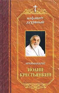 Zakazat.ru Архимандрит Иоанн Крестьянкин