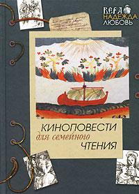 Киноповести для семейного чтения. Юрий Чибряков,Владимир Григорьев,Евгений Крылов