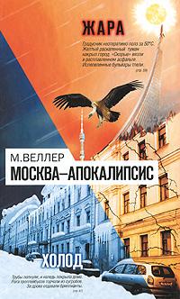 М. Веллер Москва-Апокалипсис крышка багажника 21053 б у в москве