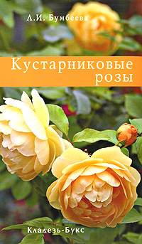 Л. И. Бумбеева Кустарниковые розы