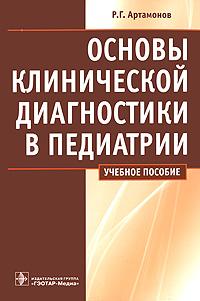 Основы клинической диагностики в педиатрии. Р. Г. Артамонов