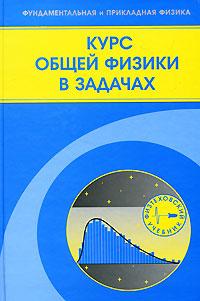 Курс общей физики в задачах