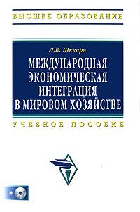 Л. В. Шкваря Международная экономическая интеграция в мировом хозяйстве (+ CD-ROM) национальная экономика cd rom