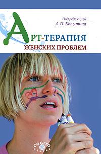 Под редакцией А. И. Копытина Арт-терапия женских проблем