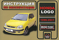 А. П. Луночкина, А. Т. Калюков Honda Logo 1996-2001. Инструкция по эксплуатации