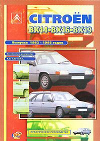 С. Афонин Citroen ВХ 14, BX 16, BX 19. Выпуска 1982-1993 годов