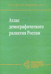 Атлас демографического развития России. Геннадий Осипов