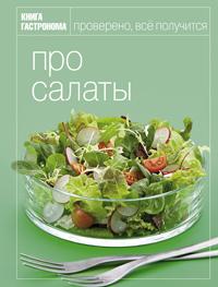 Ольга Бакланова Про салаты плотникова т такие вкусные салаты…