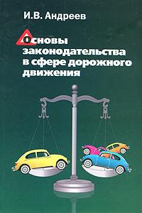 И. В. Андреев Основы законодательства в сфере дорожного движения плакаты и макеты по правилам дорожного движения где купить в спб