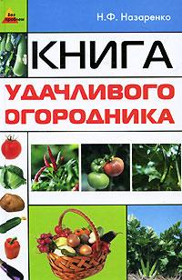 Скачать Книга удачливого огородника быстро