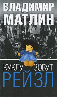Владимир Матлин Куклу зовут Рейзл литературная москва 100 лет назад