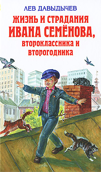 Жизнь и страдания Ивана Семенова, второклассника и второгодника. Лев Давыдычев