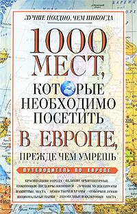 Надеждина Вера 1000 мест, которые необходимо посетить в Европе, прежде чем умрешь забродина е москва литературная 100 адресов которые необходимо увидеть