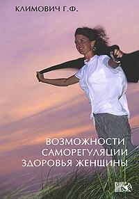 Возможности саморегуляции здоровья женщины